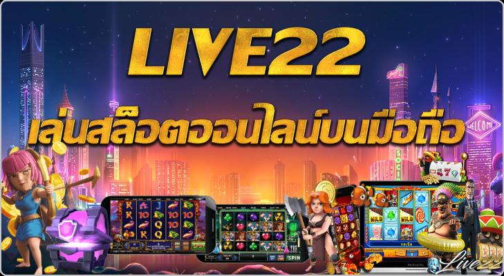live22_mobile